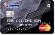 Пощенска банка World Premium